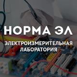 Норма ЭЛ - услуги электролаборатории